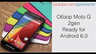 Обзор Motorola Moto G 2Gen (Доступный смартфон который получит Android 6.0) от GeekStarter