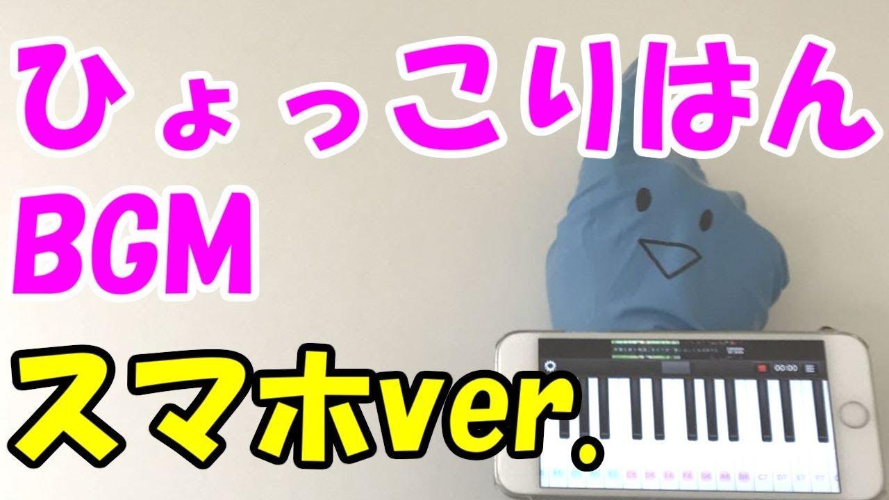 【ひょっこりはんBGM オルゴールver.】スマホアプリで演奏してみた!