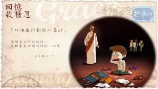錫安教會靈修系列:150702_Rose028_玫瑰園計劃號外篇28
