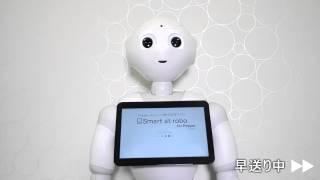 Smart at roboのライセンス認証の方法を、分かりやすく説明します。 例...