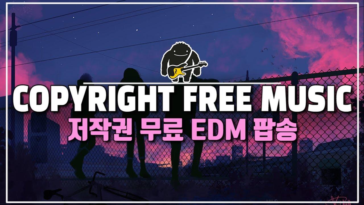 [Copyright Free] EDM Pop Music|저작권무료 팝송 모음!!!|밝은, 신나는, 비트감있는|Bright, Uplifting, Upbeat