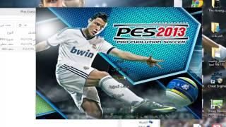تحميل وتثبيت لعبة pro evolution soccer 2013 الكاملة الأصلية