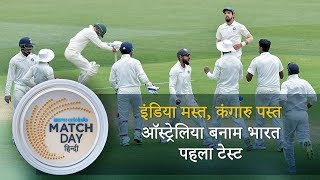 पिछले 10 सालों में ऑस्ट्रेलिया में टेस्ट जीतने वाली पहली एशियाई टीम बनी टीम इंडिया