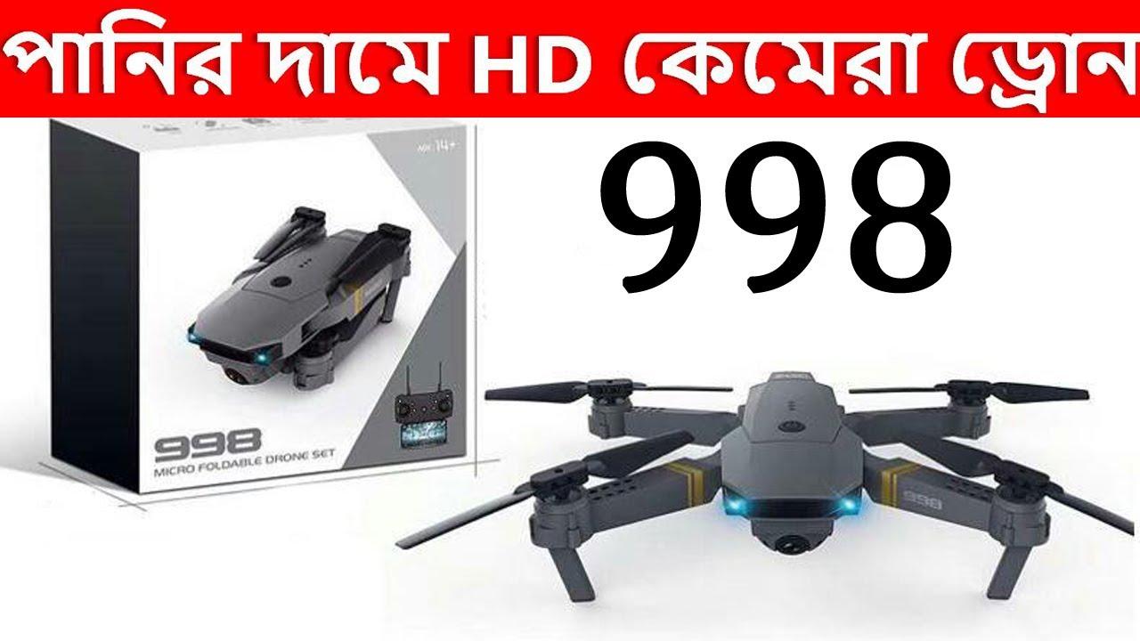 পানির দামে ড্রোন কিনুন, 998 Drone Unboxing Fly & video Test! Water Prices