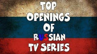 Топ опенингов Русских сериалов (Пати ранк)/Top openings of Russian TV Series (Party Rank)