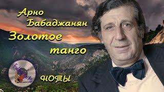Бабаджанян Золотое танго музыка для души ноты скачать бесплатно