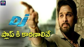 Reasons for movie flop | dj duvvada jagannadham | allu arjun | pooja hegde | telugu full screen