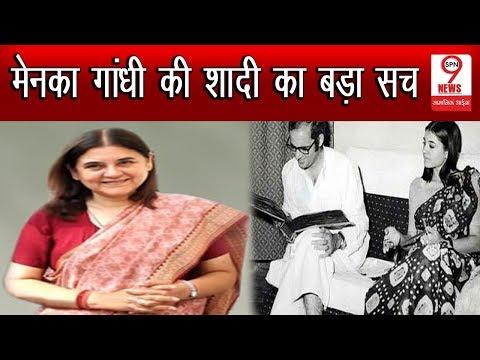 Maneka Gandhi की Love Story से जुड़ा ये सच उड़ा देगा आपके होश, पति Sanjay Gandhi ने कर दिया...