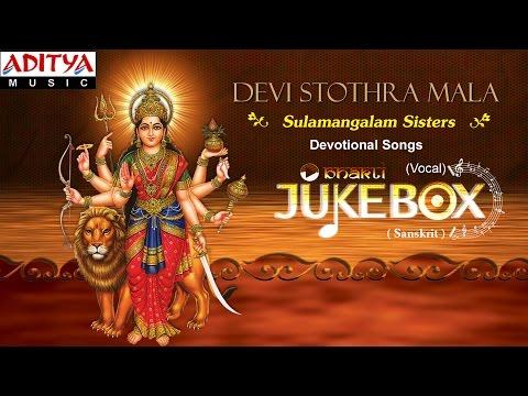 Devi Stothramala || Sulamangalam Sisters || Sanskrit Devotional songs jukebox