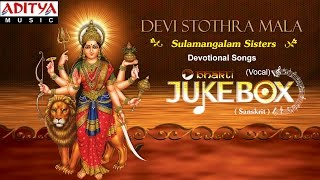 Devi Stothramala || Sulamangalam Sisters || Sanskrit Devotional songs jukebox