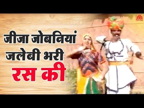 Rajasthani Song | जीजा जोबनियाँ जलेबी भरी रस की | Driver Babu | Rajasthani Hit Song