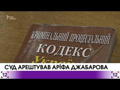 Жовтневий районний суд міста Запоріжжя арештував громадянина Росії Аріфа Джабарова