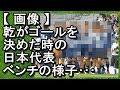 サッカー【2ちゃんねる】乾がゴールを決めた時の日本代表ベンチの様子・・・【すずめ】