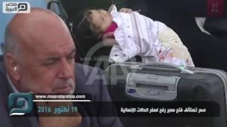 مصر العربية | مصر تستأنف فتح معبر رفح لسفر الحالات الإنسانية