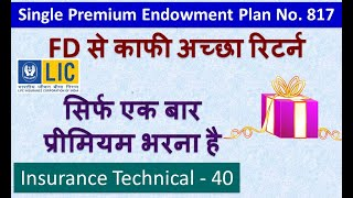 LIC Single Premium Endowment Plan No 817 in Hindi Life Insurance Policy