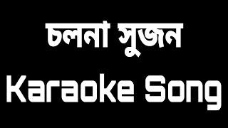 Cholna Sujon Karaoke Song With lyrics // SH // Bangla Karaoke Song