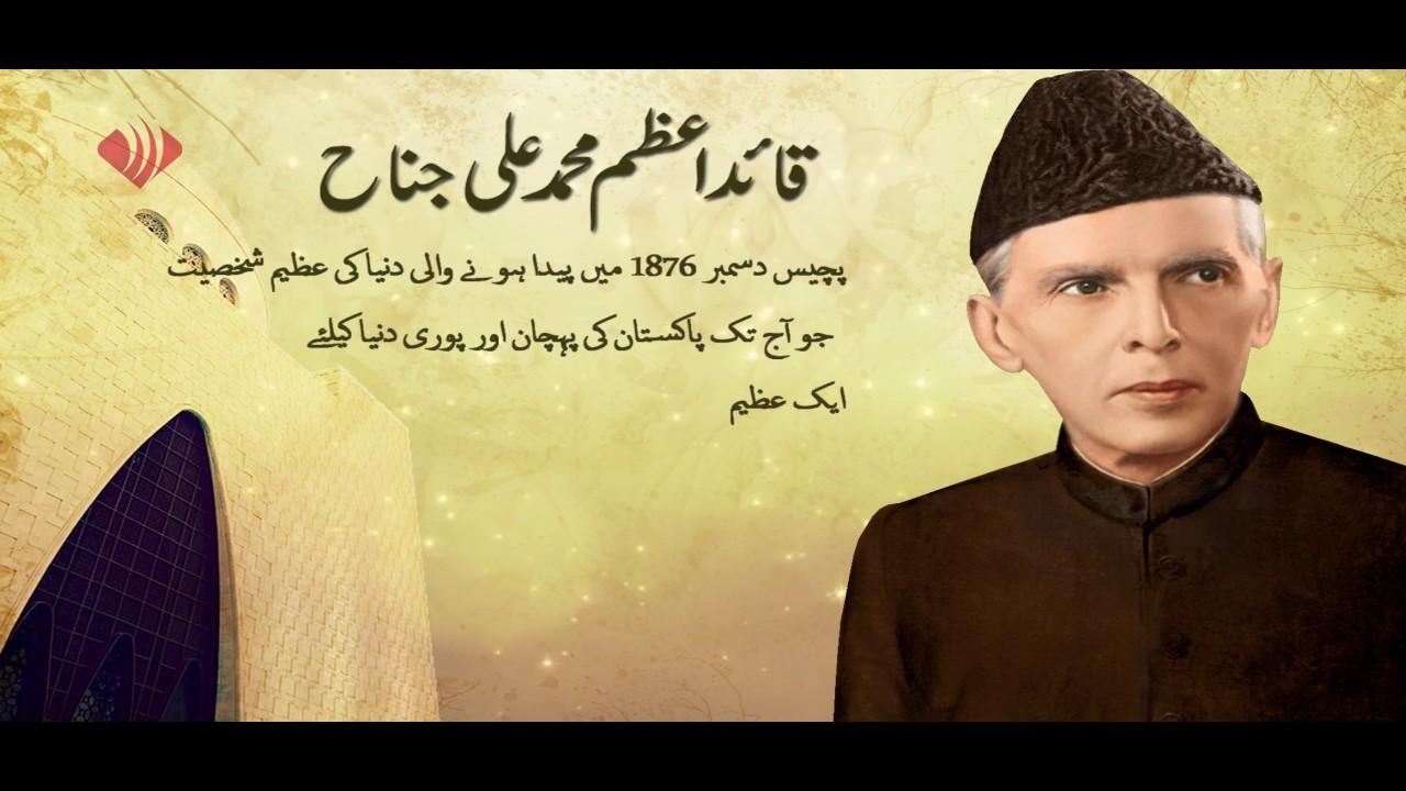 quaid e azam struggle Quaid-e-azam baba-i-qaum muhammad ali jinnah  while jaswant singh deems jinnah's time in britain as a break or sabbatical from the indian struggle .