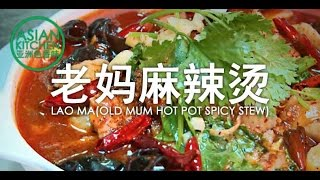 Asian Kitchen - LaoMa MaLa Tang
