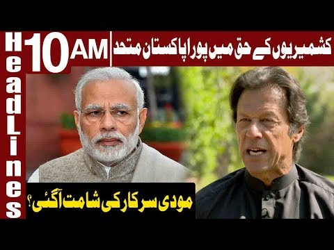 Pakistan United Against Indian Brutality in Kashmir | Headlines 10 AM | 18 December | Express News