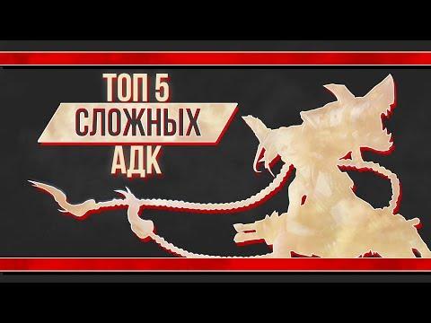 ТОП 5 САМЫХ СЛОЖНЫХ АДК | ТОПОВАЯ ЛИГА LEAGUE OF LEGENDS thumbnail