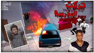 حرقت المدرسة اني وابوية 😂😹