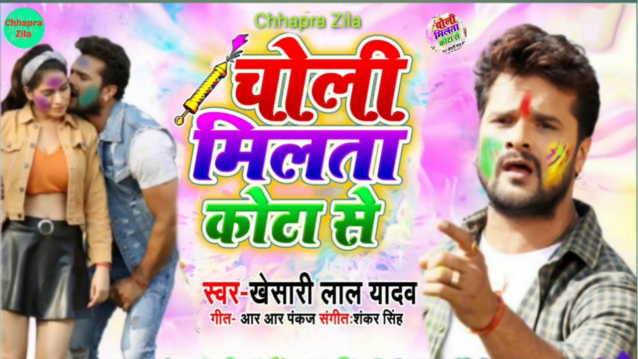 Khesari Lal Yadav का सुपरहिट होली सॉन्ग 2020 - चोली मिलता कोटा से - Bhojpuri Holi Song New 2020 Song
