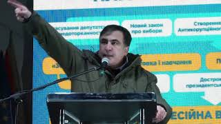 Саакашвили на акции протеста под ВРУ 07.11.17