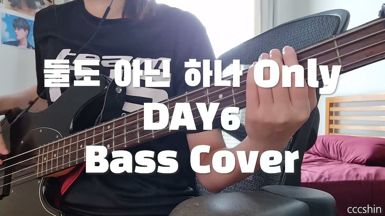 DAY6 - 둘도 아닌 하나 Only / Bass Cover