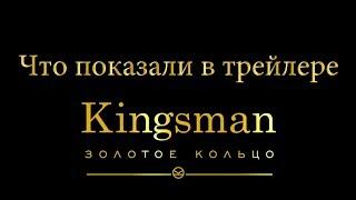 """Реакция + Разбор трейлера """"Кингсман 2: Золотое Кольцо"""" [Хит - Разбор]"""