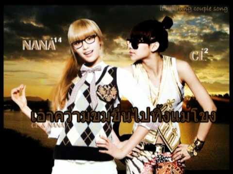 week6 เอาความขมขื่นไปทิ้งแม่โขง - CL Nana
