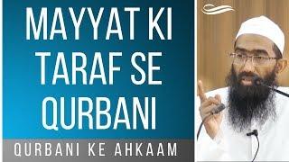 Mayyat ki taraf se Qurbani karna | Abu Zaid Zameer