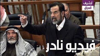 """كلمة مدوية و لمن منا لا يعرف شخصيهة صدام حسين """"والله جبال الدنيا ماتهيني"""""""