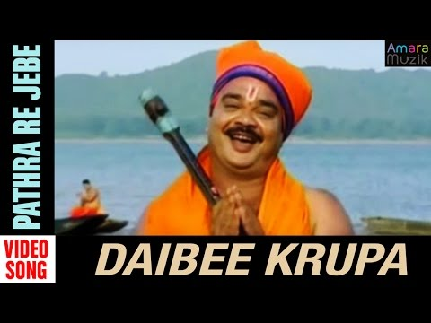 Daibee Krupa Odia Movie | Pathra re jebe | Video Song | Bijoy Mohant, Debajani, Prakuti Mishar