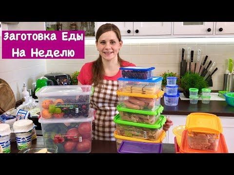 Заготовка Еды на Неделю, ЧТОБ  ОБЛЕГЧИТЬ СЕБЕ ЖИЗНЬ:) | How To Plan Your Weekly Meal | Ольга Матвей