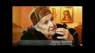"""""""ВЕЛИКИЕ СЛЕПЫЕ XX ВЕКА. ВАНГА И МАТРОНА МОСКОВСКАЯ""""."""