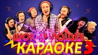 ШОКИРУЮЩЕЕ КАРАОКЕ 3 (feat. Группа ХЛЕБ, Vj Chuck)