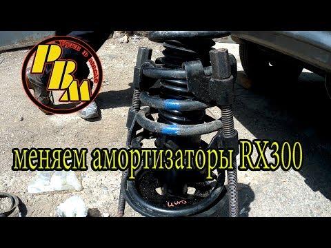 Замена задних амортизаторов LEXUS RX300