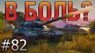 В БОЛЬ? Выпуск №82. ОДИН В ПОЛЕ — ВОИН. ОБЪЕКТ 277 на ГРАНИЦЕ ИМПЕРИИ [World of Tanks]