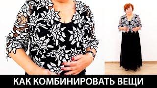Как составить комплект одежды Черное шифоновое платье с кружевным жакетом Секреты работы с кружевом