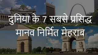 दुनिया के 7 सबसे प्रसिद्ध मानव निर्मित मेहराब | Top 7 Famous Man Made Arches | Chotu Nai