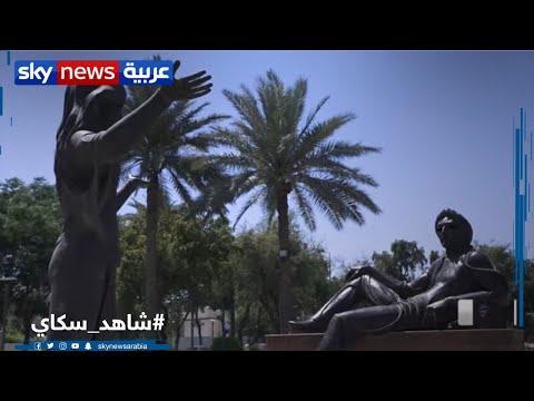 تعرف أكثر على قصة التماثيل المنتشرة في ساحات بغداد  - نشر قبل 10 ساعة