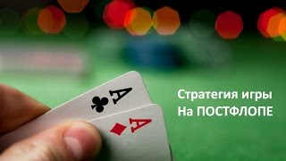 Правила игры на постфлопе  www.pokercareer.ru