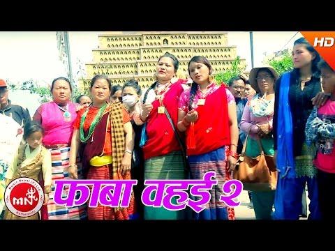New Tamang Song | Phaba Wahai 2 | Phul Kumar Bamjan& Ranjana Moktan