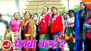 New Tamang Song | Phaba Wahai 2 | Phul Kumar Bamjan  & Ranjana Moktan