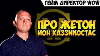 Гейм директор WoW про Жетон