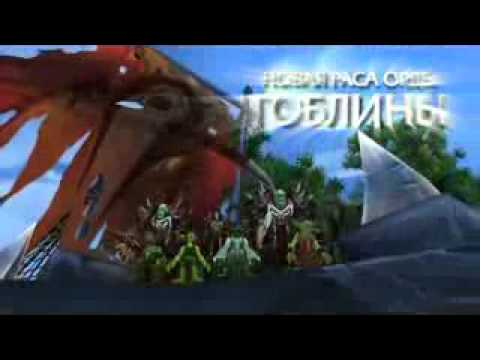 WoW Cataclysm История.flv