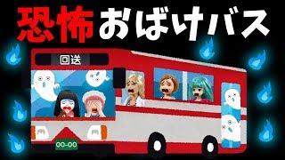おばけバス【怖い話】ここあちゃんねる おもちゃ話