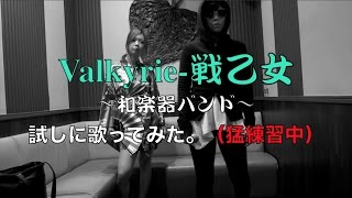 和楽器バンド【Valkyrie-戦乙女】練習で歌ってみた
