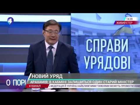 Анатолий Пешко. Новое правительство в Украине