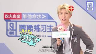 fan ChengCheng interview